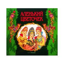 Аленький цветочек. С. Аксаков (Из.Белорусский Экзерхат Минск, 2010г, мп, 58 стр)