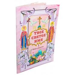 Твое святое имя. Книга-подарок. Книга 1.