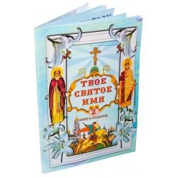Твое святое имя. Книга-подарок. Книга 2.