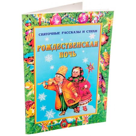 Рождественская ночь. Святочные рассказы и стихи.