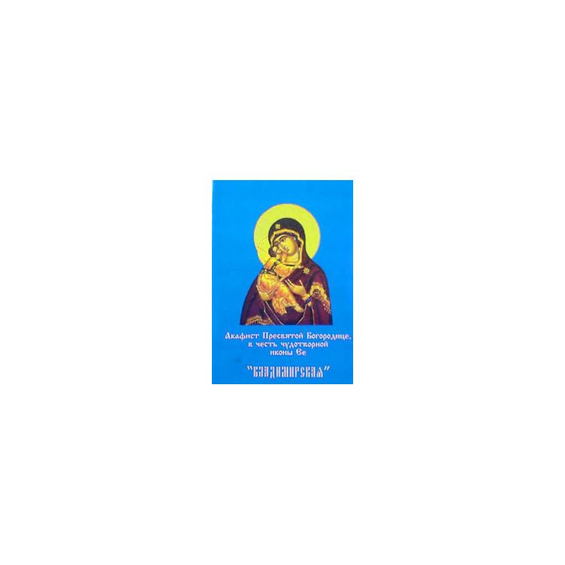 Акафист Пресвятой Богородице в честь чудотворной иконы Ее Владимирская.