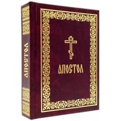 Апостол на русском языке.