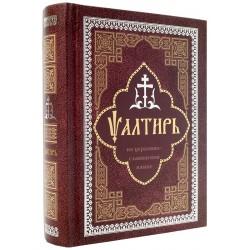 Псалтирь на церковно-славянском языке.