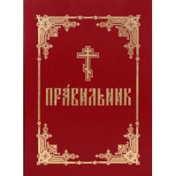 """Правильник на ц/сл. языке, крупный шрифт. (Из. """"Свято-Успенская Почаевская Лавра"""", 2008 г., 644 с.)"""
