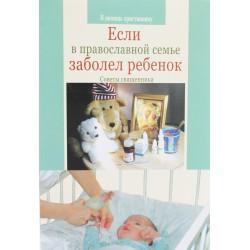 Если в православной семье заболел ребенок.