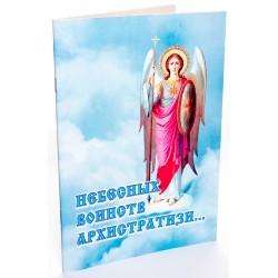 Небесных воинств архистратизи... Каноны, акафисты, молитвы небесным силам.