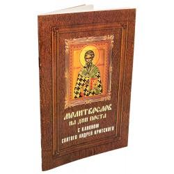 Молитвослов на дни поста с каноном святого Андрея Критского.