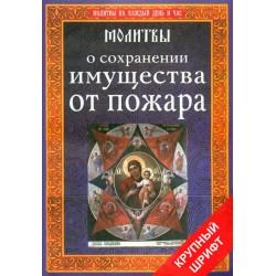 Молитвы о сохранении имущества от пожара. (Из. Раз-е дух-ти, М., 2004г. м/п.15с.)