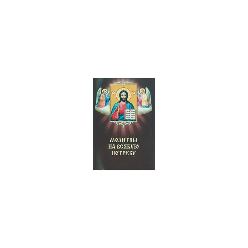 Молитвы на всякую потребу. (малый формат, мп 64с.)