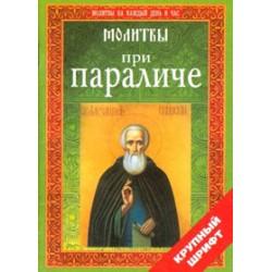 Молитвы при параличе. (Из. Раз-е дух-ти, М., 2004г. мп, 15с.)