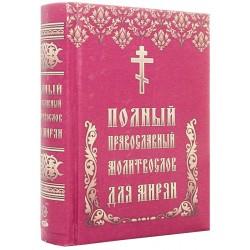 Полный православный молитвослов для мирян. (16648)