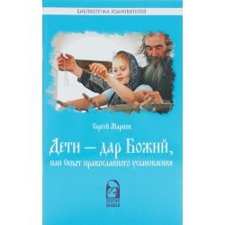 Дети - дар Божий, или опыт православного усыновления.