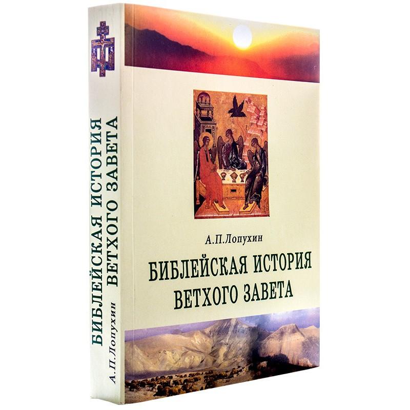 Библейская история Ветхого Завета. А.П. Лопухин.