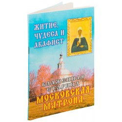 Блаженная старица Московская Матрона. Житие, чудеса и акафист.