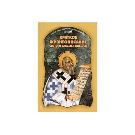 Краткое жизнеописание св. владвки Николая (Из. Димитрия Харченко, 2010 г., 128 с.)