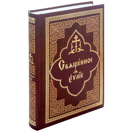 Священное Евангелие на церковнославянском языке