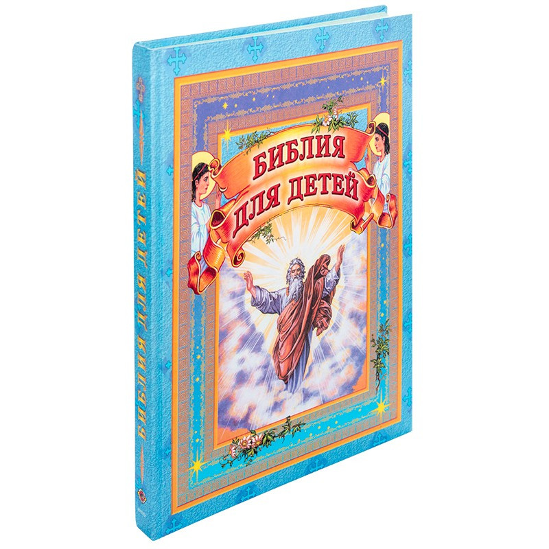 Библия для детей