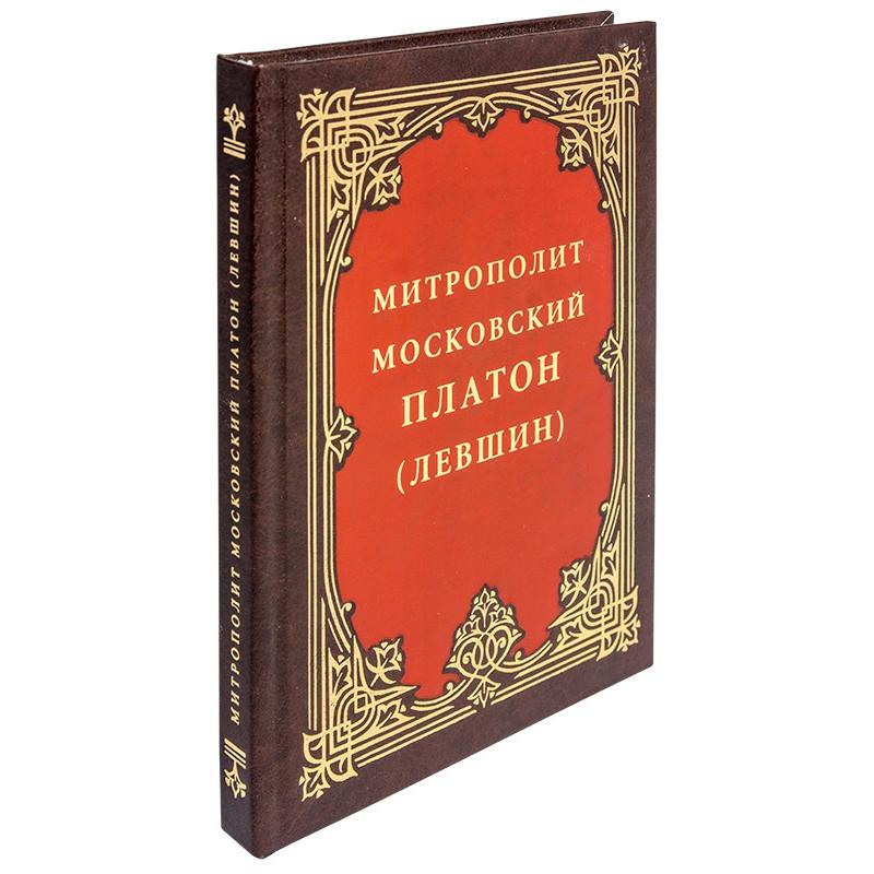Митрополит Московский Платон (Левшин)
