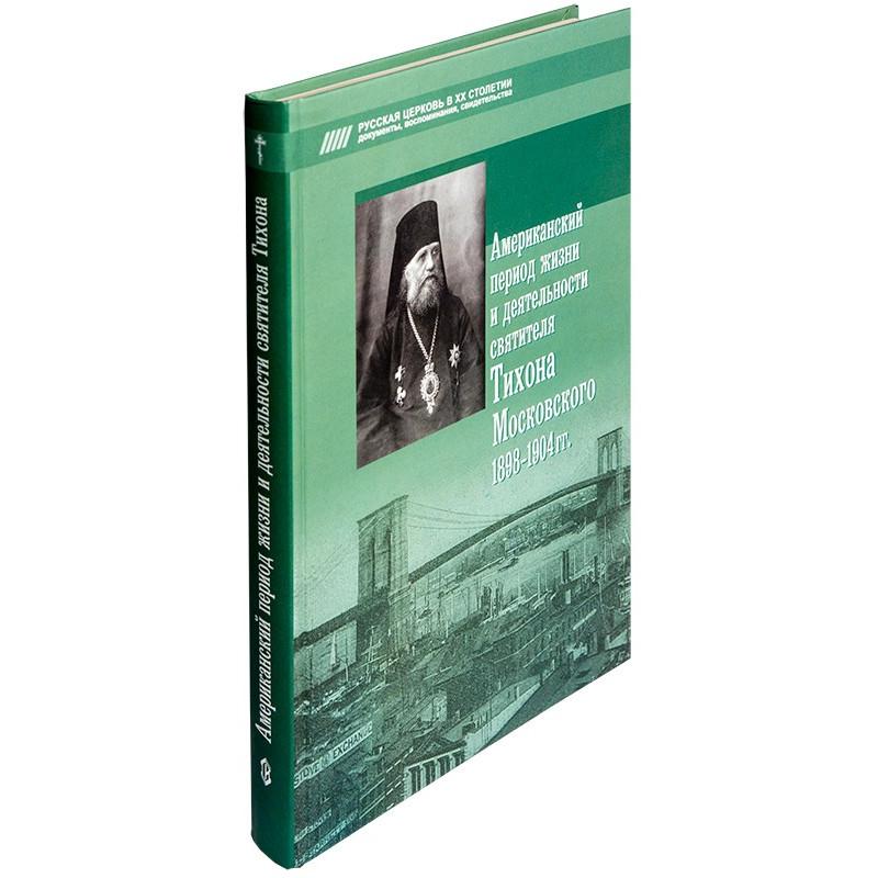 Американский период жизни и деятельности святителя Тихона Московского 1898-1904гг.