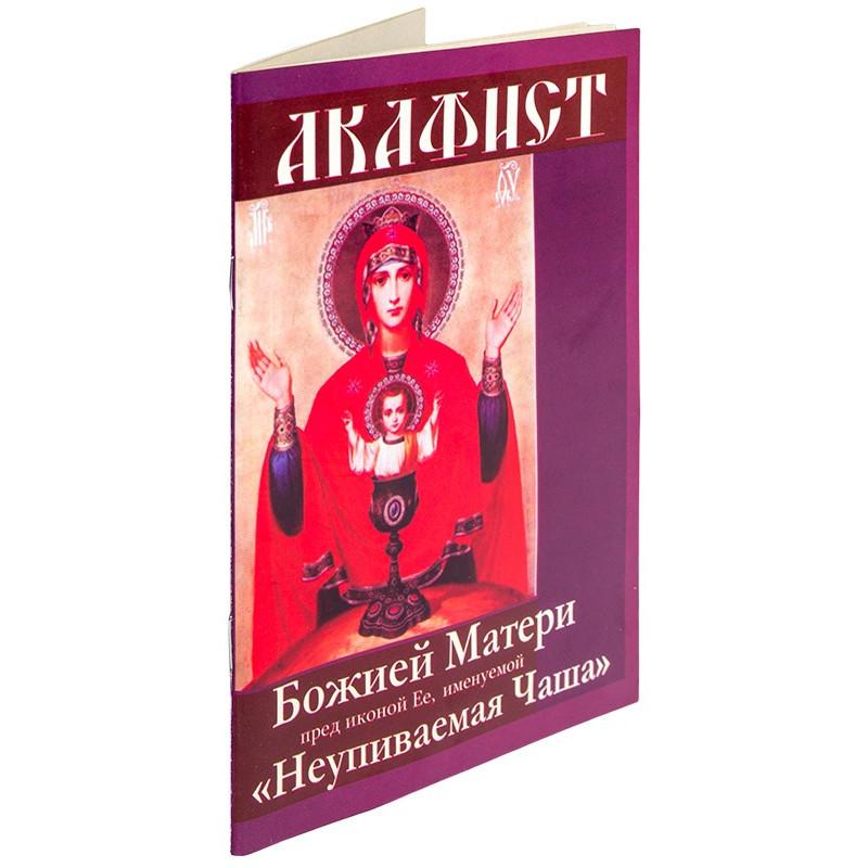 """Акафист Божьей Матери пред иконой Ее, именуемой """"Неупиваемая чаша"""""""