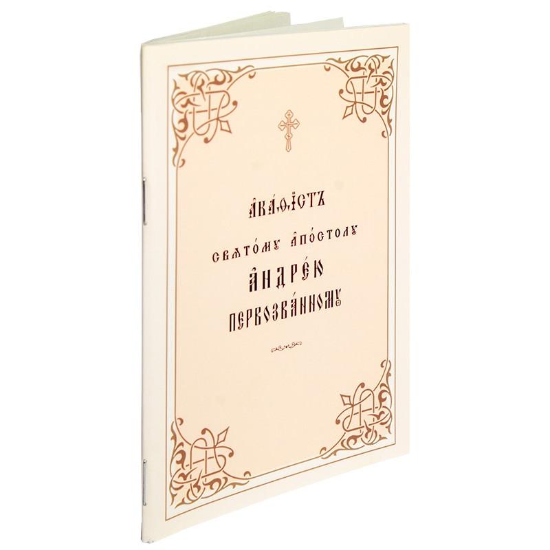 Акафист святому апостолу Андрею Первозванному на церковнославянском языку