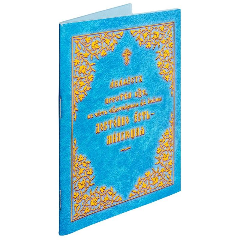 Акафист Пресвятой Богородице в честь и память явления чудотворной Ея иконы, именуемой Достойно есть — Милующая
