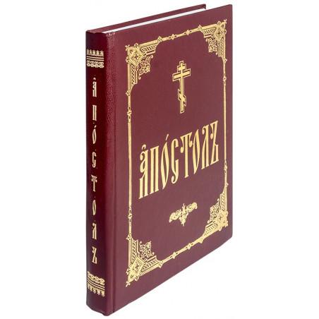 Апостол на церковно-славянском