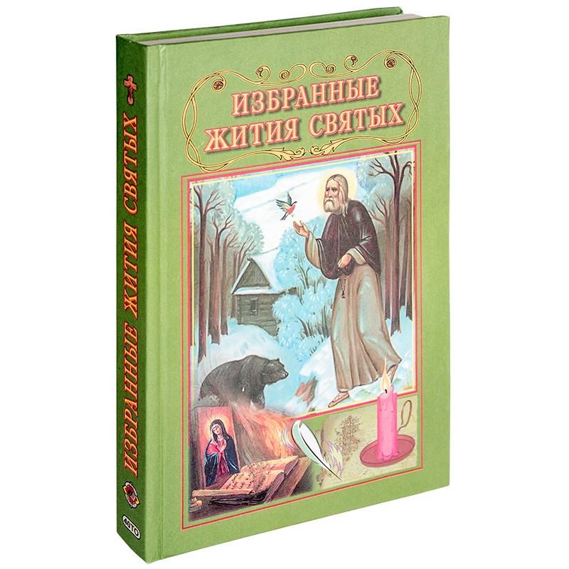 православный календарь с толкованием экстрасенса