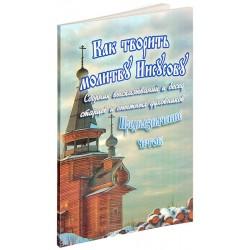 Как творить молитву Иисусову.  Предназначение четок. Сборник высказываний и бесед старцев и опытных духовников.