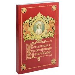 Детство, воспитание и лета юности русских Императоров