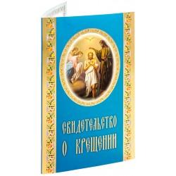 Свидетельство о крещении