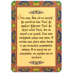 Магнит с молитвой «Отче наш»