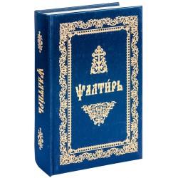 Псалтирь на церковнославянском языке, крупный шрифт