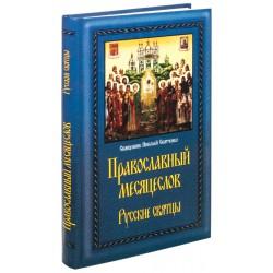 Православный месяцеслов. Русские святцы. Священник Николай Святченко