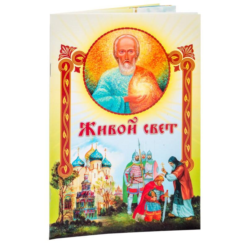 Живой свет. Житие преподобного Сергия Радонежского. Для младшего и среднего школьного возраста.