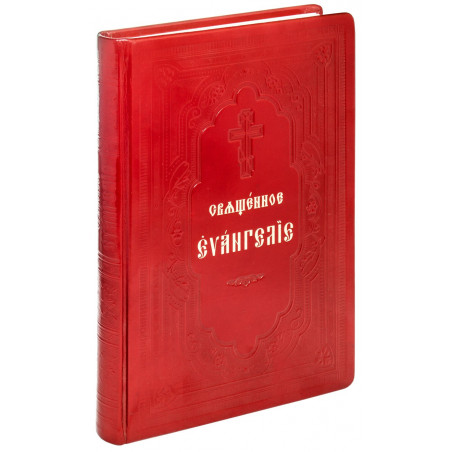 Евангелие в кожаном переплете на церковнославянском языке, большой формат