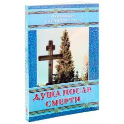 Душа после смерти: современные «посмертные» опыты в свете учения Православной Церкви