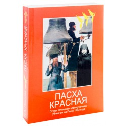 Пасха Красная. (О трех Оптинских новомучениках, убиенных на Пасху 1993 года)