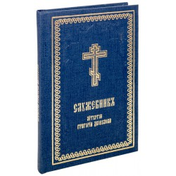 Служебник. Литургия святителя Григория Двоеслова на церковнославянском языке