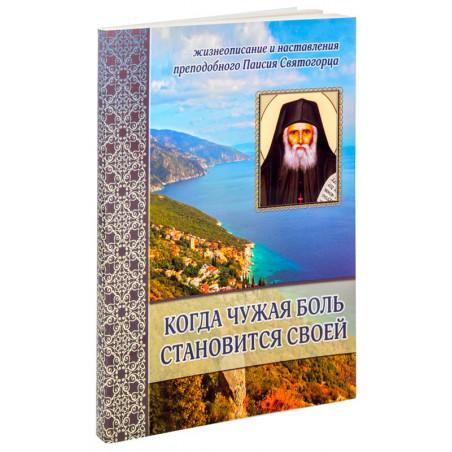 Когда чужая боль становится своей. Жизнеописание и наставления схимонаха Паисия Афонского.