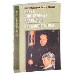 Книга для трудных родителей. Блиц-педагогика. Медведева И. Я., Шишова Т. Л.