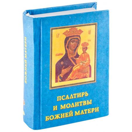Псалтирь и молитвы Божией Матери (карманный)