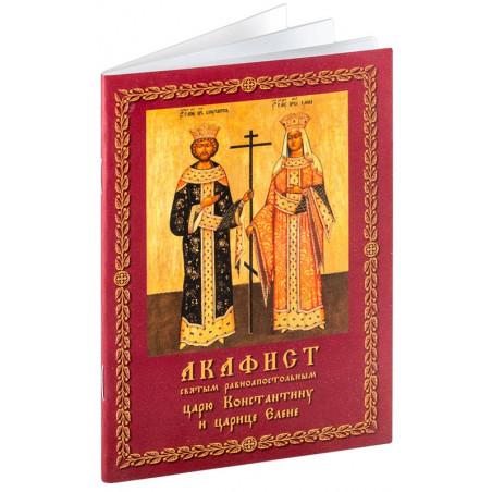 Акафист святым равноапостольным царю Константину и царице Елене