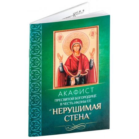 Акафист Пресвятой Богородице в честь иконы Ее «Нерушимая Стена»