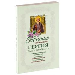 Жития преподобного Сергия Радонежского и родителей его Кирилла и Марии