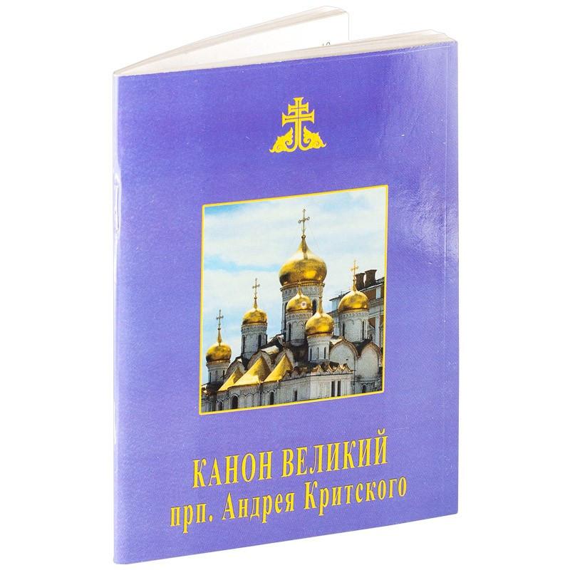 Канон Великий преподобного Андрея Критского