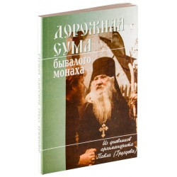 Дорожная сума бывалого монаха (Из дневников архимандрита Павла (Груздева)