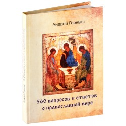 560 вопросов и ответов о православной вере. Андрей Горныш
