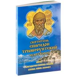 Святитель Спиридон Тримифутский Чудотворец