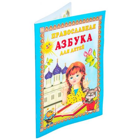 Православная азбука для детей.